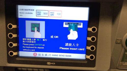 香港の九龍駅にあった恒生銀行ATMの
