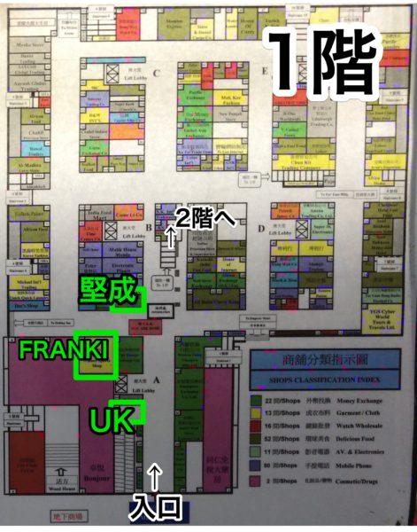 重慶マンション1階地図