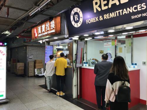 香港 重慶マンションの両替所