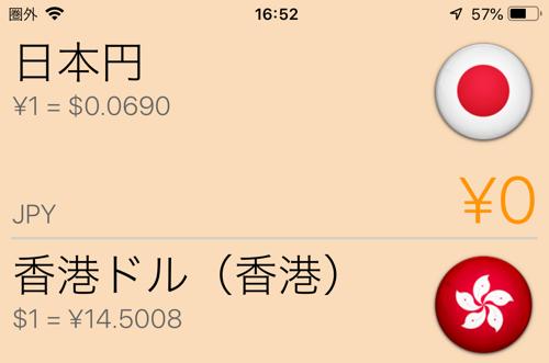 アプリCurrency+の画面
