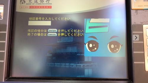 交通銀行ATM@珠海の画面