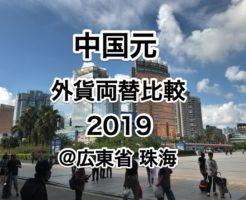 中国元 外貨両替比較2019 @珠海