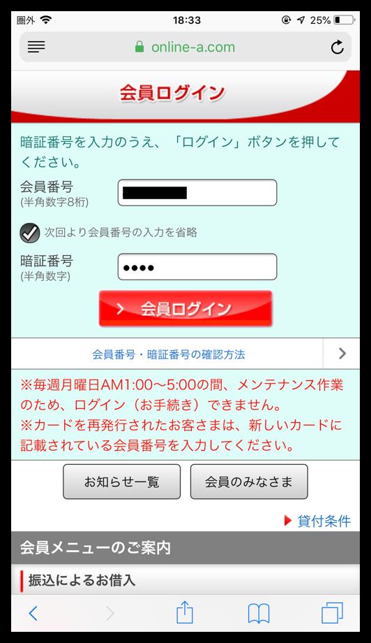 アコム公式会員サイトのログイン画面