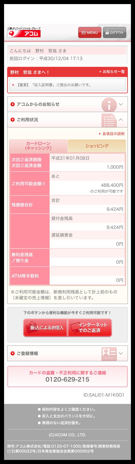 アコム会員サイトのトップページ