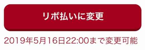 エポス会員サイト内のリボ払い変更ボタン