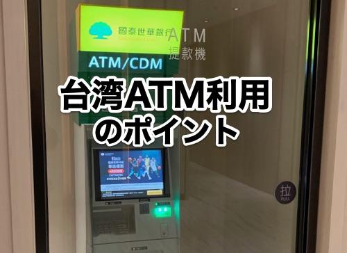 台湾ATM利用のポイント