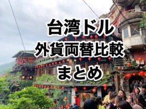 台湾ドルお得な外貨両替方法まとめ