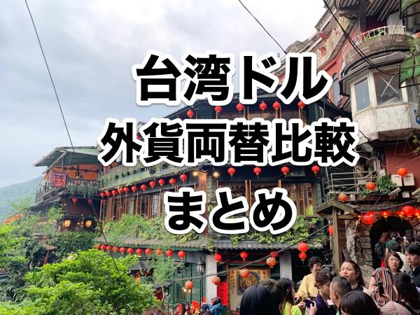 台湾ドルおすすめ外貨両替方法まとめ