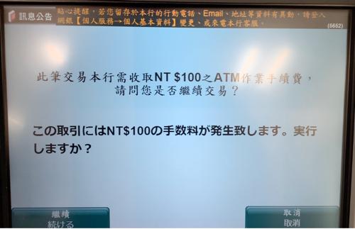 台湾信託銀行ATMのATMオーナー手数料の表示