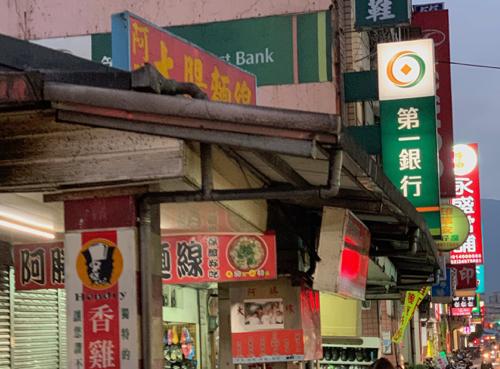 台湾の街の銀行
