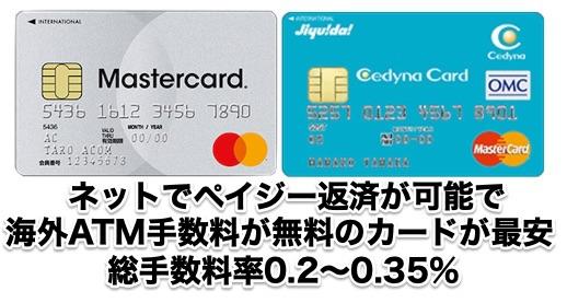 ペイジー返済可能で海外ATM手数料が無料のカードがユーロ両替で一番オトク