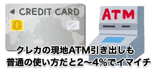 クレジットカードの現地ATM引き出しも普通の使い方では手数料が高くイマイチ
