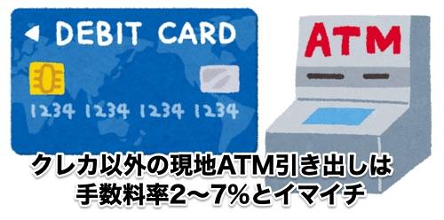 デビットカード/海外用プリペイドカード/国際キャッシュカードなどの現地ATMユーロ引き出しは手数料が高くイマイチ