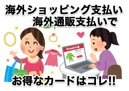 海外ショッピング/海外通販の支払いでお得なカード