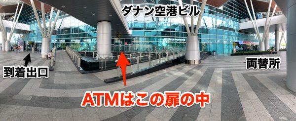 ダナン空港のATMの場所