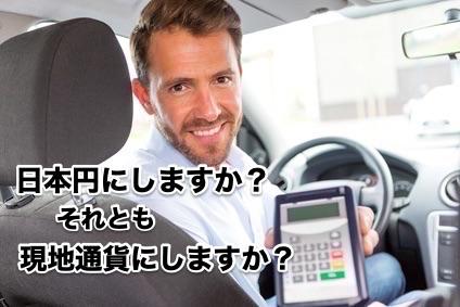日本円にしますか?それとも現地通貨にしますか?