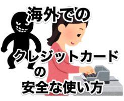 海外でのクレジットカードの安全な使い方