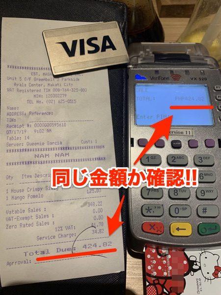 クレジットカード機械の金額が間違っていないかチェックする