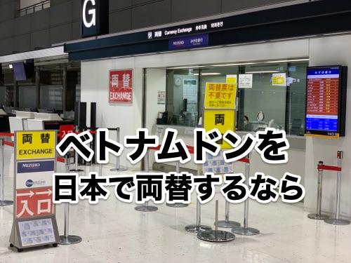 ベトナムドンを日本で外貨両替するなら