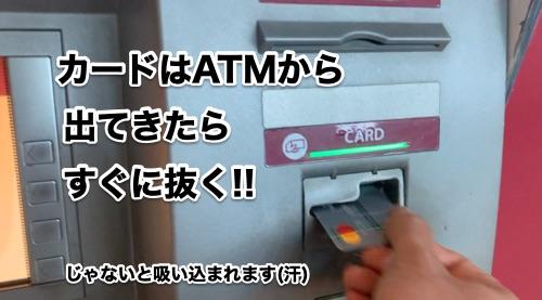 カードはATMから出てきたらすぐに抜く