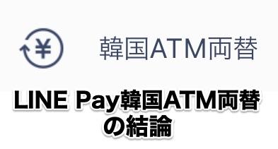 LINE Pay韓国ATM両替の結論