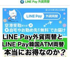 LINE Pay外貨両替とLINE Pay韓国ATM両替は、本当にお得なのか?