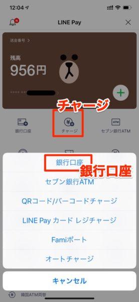 LINE Pay外貨両替のために銀行口座登録する方法
