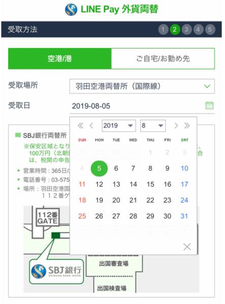 LINE Pay外貨両替の羽田空港での受け取りの最短は翌4日
