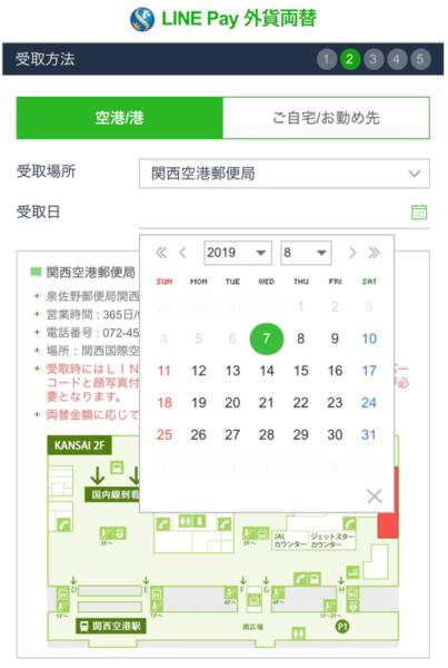 LINE Pay外貨両替の関西空港での最短受け取りは翌4営業日