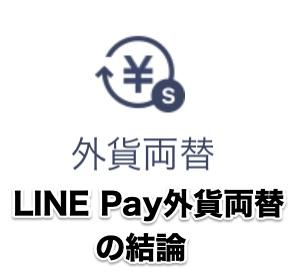 LINE Pay外貨両替の結論