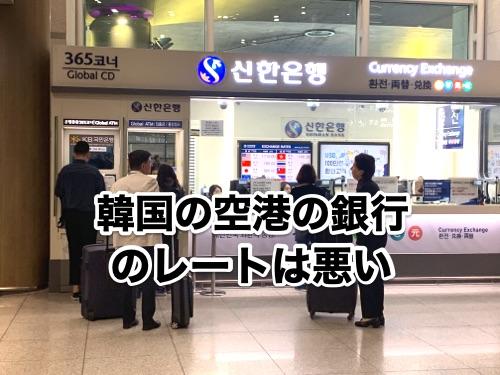 韓国の空港の銀行のレートは悪い