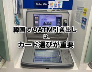 韓国でのATM引き出しはカード選びが重要