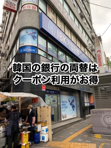 韓国のIBK企業銀行