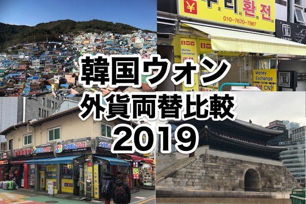 韓国ウォン外貨両替比較2019