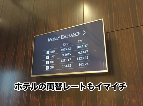 韓国のホテルの両替レートもイマイチ