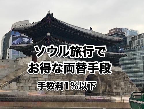 ソウル旅行でお得な両替手段