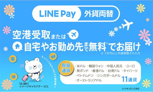 LINE Pay外貨両替