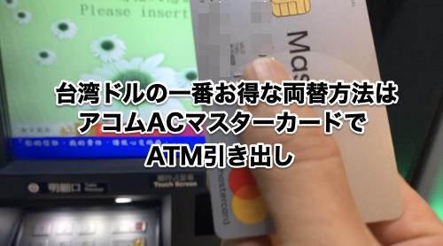 台湾ドルの一番お得な両替方法はアコムACマスターカードでのATM引き出し