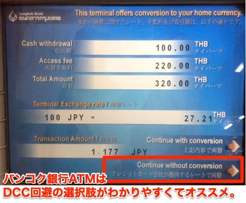 バンコク銀行ATMのDCC表示は良心的