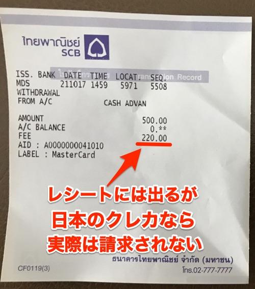 220バーツの海外ATMオーナー手数料が載っているレシート