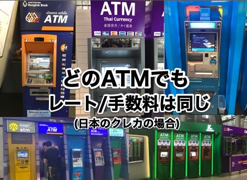 どのATMでもレート/手数料は同じ(日本のクレジットカードの場合)