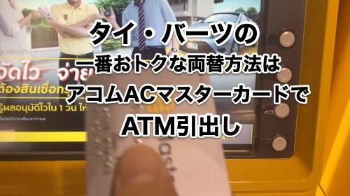 タイ・バーツの一番お得な両替方法はアコムACマスターカードでのATM引き出し