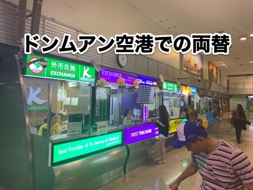 ドンムアン空港での両替
