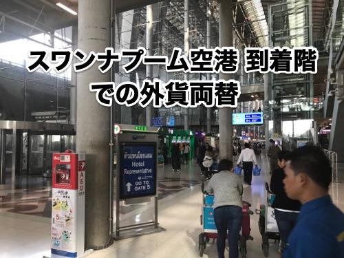 スワンナプーム空港 到着階での外貨両替