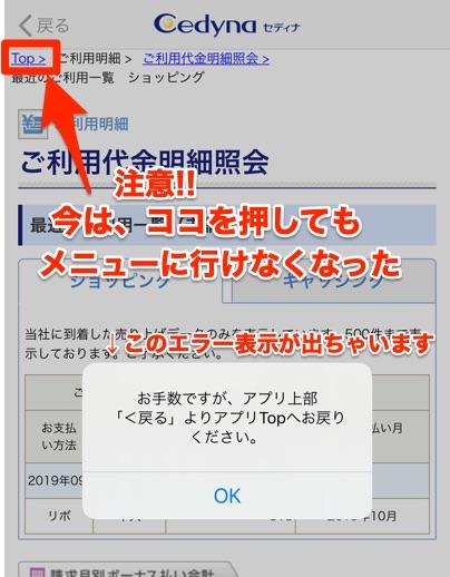 セディナ アプリのエラー画面