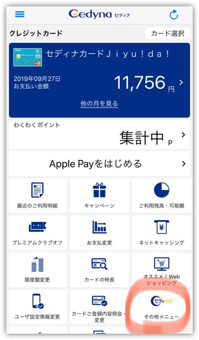 セディナカードアプリのメニュー画面