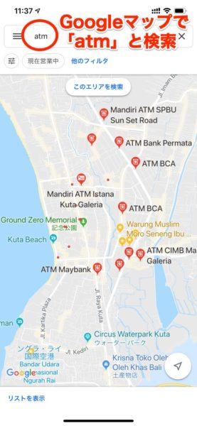 街のATMはGoogleマップで検索できる