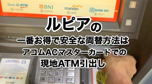 インドネシア・ルピアの一番お得で安全な両替方法は、アコムACマスターカードでの現地ATM引出し