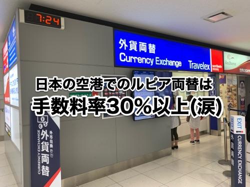日本の空港でのルピア両替は手数料30%以上