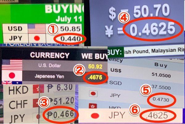 フィリピン現地両替所のレートの見方